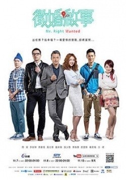 FastDrama Mr. Right Wanted