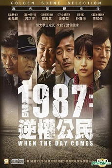 IcDrama 1987: When the Day Comes (Cantonese) - 1987:逆權公民