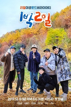 FastDrama 2 Days & 1 Night: Season 4 - 1박 2일 시즌4