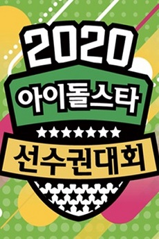 FastDrama 2020 Idol Star Athletics Championships - 설특집 2020 아이돌스타 선수권대회