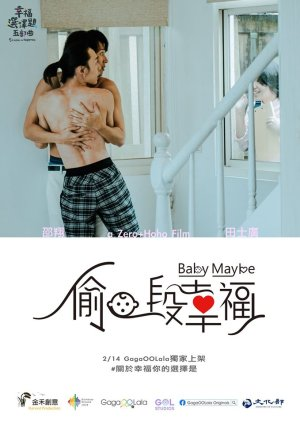 FastDrama 5 Lessons in Happiness: Baby Maybe - 幸福選擇題五部曲 - 偷一段幸福