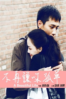 AzDrama A Beautiful Life (Cantonese) - 不再让你孤单