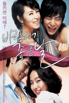 FDrama A Good Day to Have an Affair - 바람 피기 좋은 날