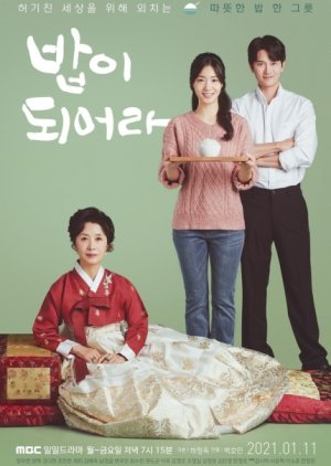 FDrama A Good Supper - 밥이 되어라