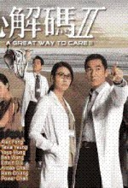 A Great Way to Care 2 - 仁心解碼II tvbdrama