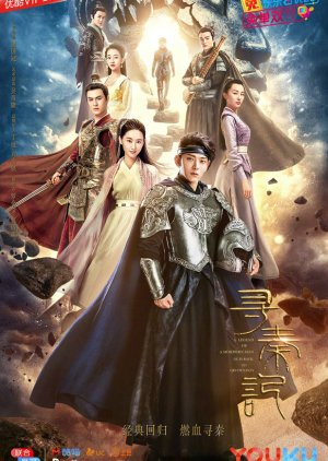 FDrama A Step into the Past - 寻秦记