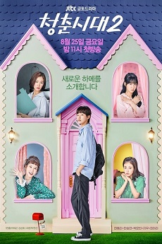 Age of Youth 2 (Cantonese) - 青春時代2