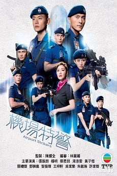 AzDrama Airport Strikers - 機場特警