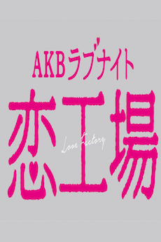 IcDrama AKB Love Night - Love Factory (Cantonese) - AKB戀工場