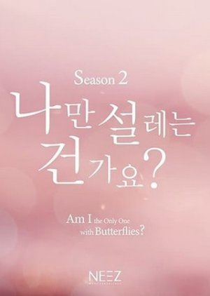 FDrama Am I the Only One with Butterflies? - 나만설레는건가요시즌2