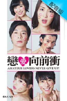 Amateur Lovers Never Give Up! (Cantonese) - 戀愛向前衝