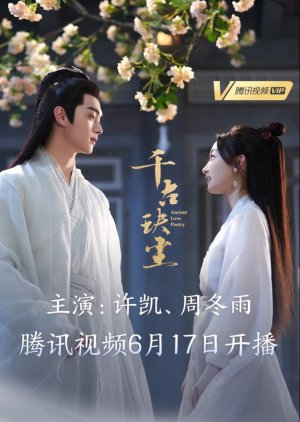 FDrama Ancient Love Poetry - 千古玦尘