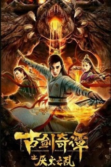 FDrama Ancient Sword and Wizardry: Aversion to Fire - 古剑奇谭之厌火之乱