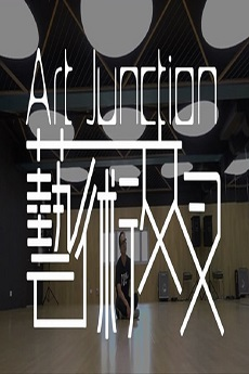 Art Junction - 藝術交叉 woaikanxi