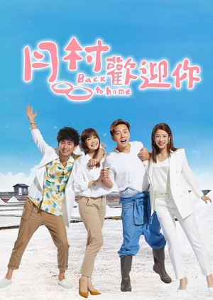 FDrama Back to Home - 月村歡迎你