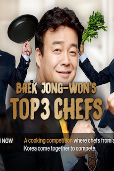 FDrama Baek Jong Won's Top 3 Chef King - 백종원의 3대천왕