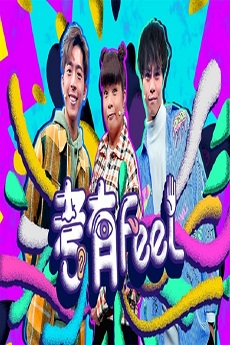 Battle Feel - 考有Feel streamtvb