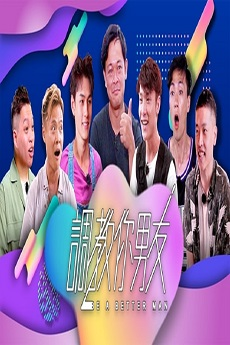 Be a Better Man - 調教你男友 woaikanxi