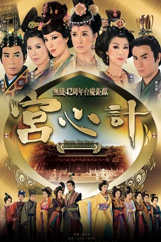 AzDrama Beyond The Realm of Conscience (Cantonese) - 宮心計