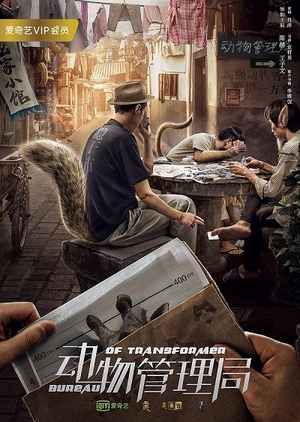 FastDrama Bureau of Transformer - 动物管理局