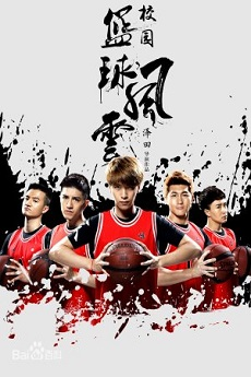 FastDrama Campus Basketball Situation - 校园篮球风云