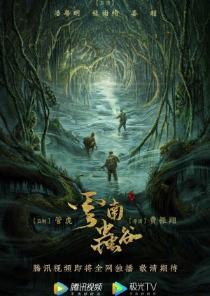 FDrama Candle in the Tomb: The Worm Valley - 云南虫谷