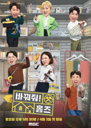 FDrama Change My Home - 바꿔줘! 홈즈