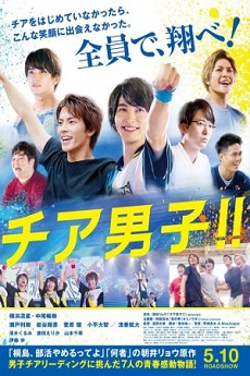FDrama Cheer Boys!! (2019) - チア男子!!