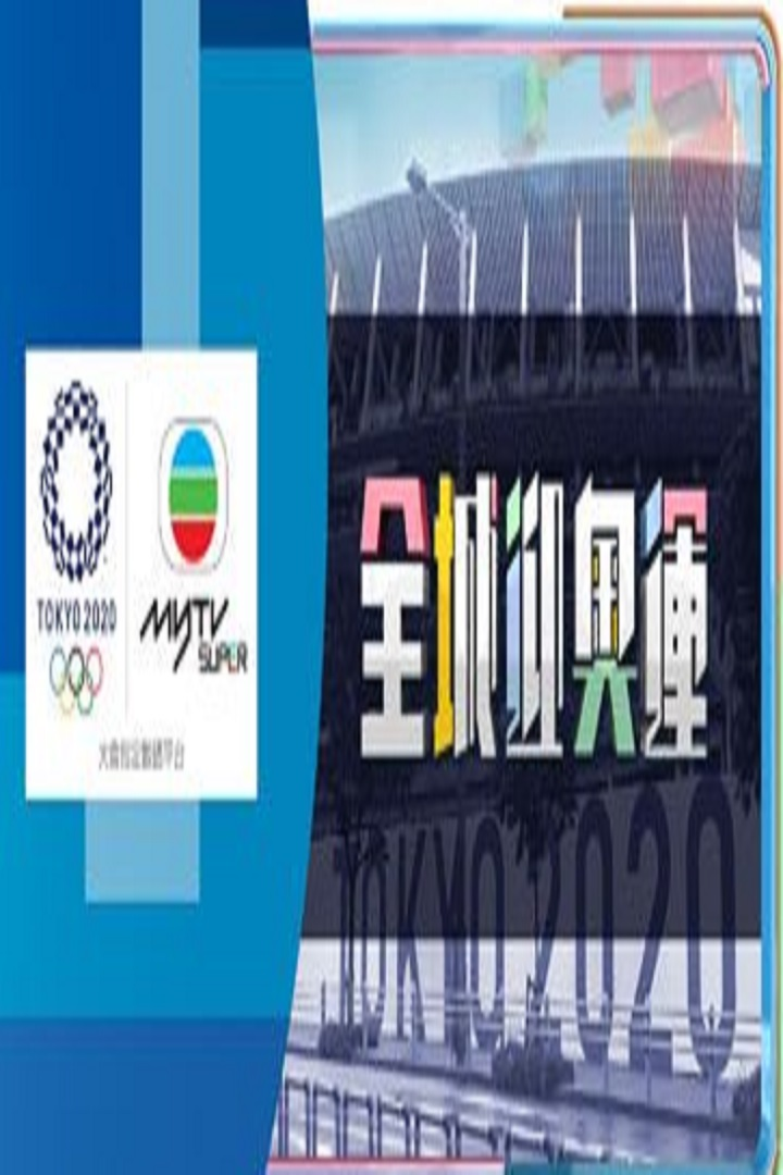 Countdown To Olympic Dames Tokyo 2020 - 全城迎奧運