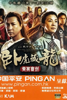 Crouching Tiger, Hidden Dragon: Sword of Destiny (Cantonese) - 卧虎藏龙2:青冥宝剑
