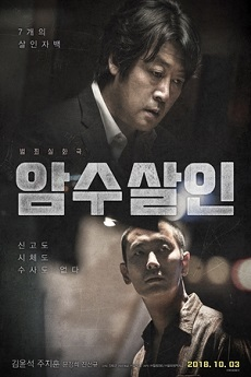 FastDrama Dark Figure of Crime - 암수살인