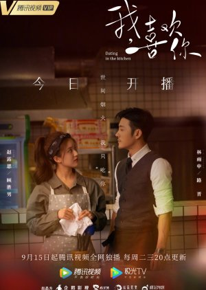 Dating in the Kitchen - 我喜欢你 newasiantv