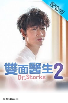 Dr. Storks 2 (Cantonese) - 雙面醫生2