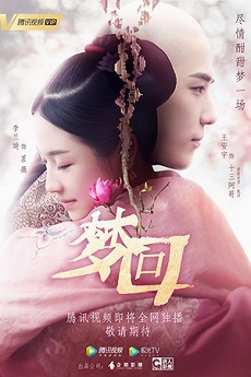 FastDrama Dreaming Back to the Qing Dynasty - 梦回