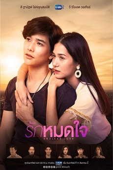 FastDrama Endless Love - Endless Love รักหมดใจ