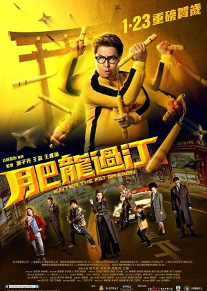 Enter The Fat Dragon - 肥龙过江 streamtvb