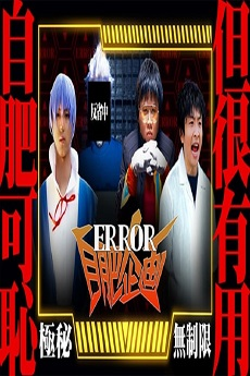 ERROR Selfish Project - ERROR自肥企画 dramaup