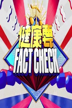 Fad or Fact - 健康要Fact Check
