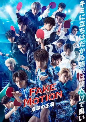 FastDrama FAKE MOTION: Takkyu no Osho - FAKE MOTION ―卓球の王将―