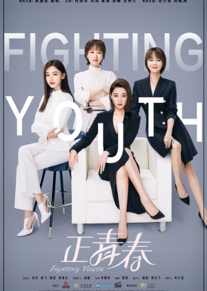 Fighting Youth - 正青春 soompi