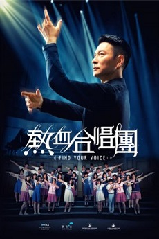 FastDrama Find Your Voice - 热血合唱团