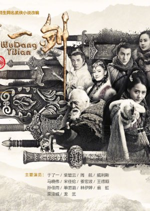 First Sword of Wudang - 武当一剑 drama3s