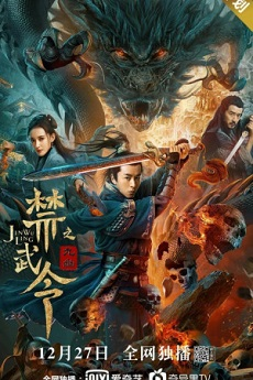 FDrama Forbidden Martial Arts: The Nine Mysterious Candle Dragons - 禁武令之九幽烛龙