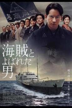 "Fueled: The Man They Called ""Pirate"" (2016) - 海賊とよばれた男"