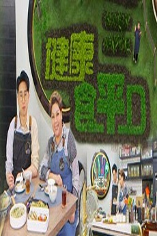 Good Cheap Eats 9 - 健康食平D streamtvb