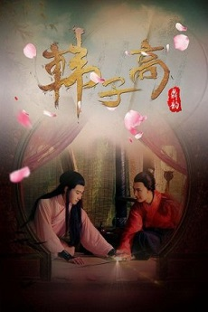 FDrama Han Zi Gao: The Male Queen - 韩子高