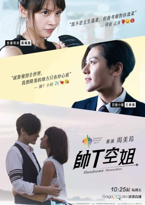FDrama Handsome Stewardess - 帥T空姐