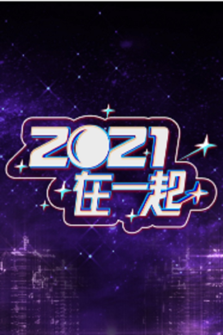 Happy Together 2021 - 2021在一起