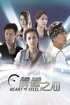 IcDrama Heart of Steel (Cantonese) - 鋼鐵之心