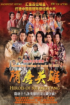 IcDrama Heroes in Sui and Tang Dynasties (Cantonese) - 隋唐演义